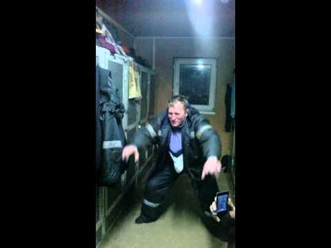 танец бурильщика!!!