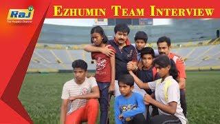 Ezhumin Team Interview | Dt – 18.10.2018 | Aayudha Poojai Special | RajTv