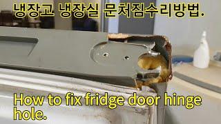 엘지양문냉장고 냉장실문이 밑으로 내려앉아 문이 잘안닫기…