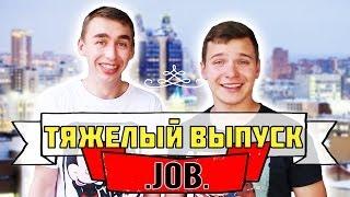 """ВДЖОБыватели - """"Тяжелый выпуск"""""""