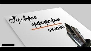 Как проверить орфографию онлайн(, 2014-11-16T15:52:34.000Z)