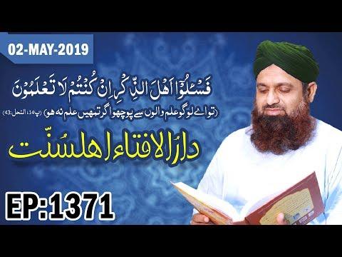 darul-ifta-ahl-e-sunnat-ep-1371-|-دارالافتاء-اہلسنت-|-sharia-law-|-02-may-2019