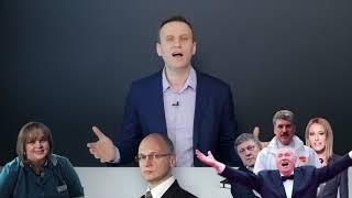 Навальный Вы готовы ловить жуликов за руку