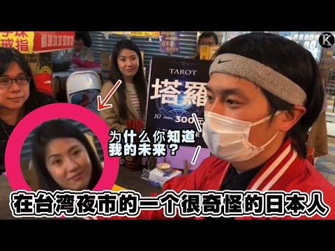 【中国語 ドッキリ】日本人が台湾の占いで突然ペラペラの中国語を話したら美女に連絡先を聞かれてしまった…