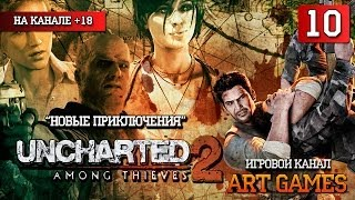 Uncharted 2: Among Thieves - 10