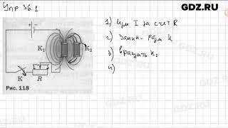 Упр 36.1 - Физика 9 класс Пёрышкин