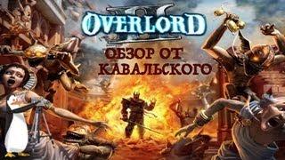 overlord 2 обзор от  Кавальсвкого