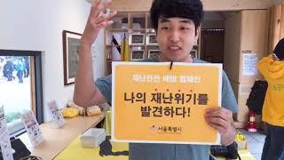 서울시 재난안전 진단 시민 인터뷰 20191007