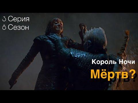 Игра Престолов - разбор 3 серии 8 сезона. Король Ночи мёртв?