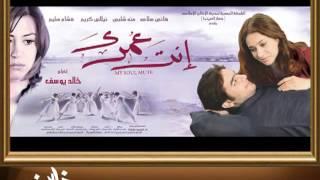 أغنيه هى الحياة كدة ليه من فيلم إنت عمري