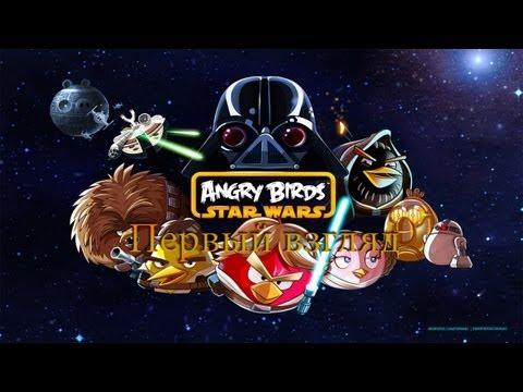Angry Birds Star Wars прохождение - Серия 1 [Tatooine 1-30]
