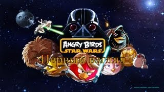 Angry Birds Star Wars ����������� - ����� 1 [Tatooine 1-30]