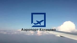 Аэропорт Екатеринбург - Кольцово