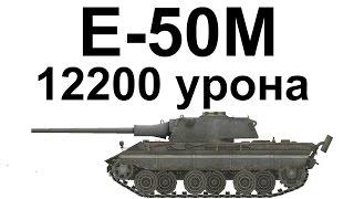 E-50M. Эпичный Бой. 11 Фрагов.