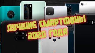 15 Самых Ожидаемых Смартфонов 2020 Года