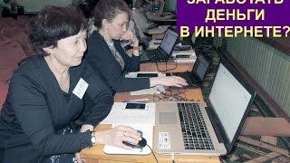 Как заработать деньги девушке Заработок в интернете без вложений