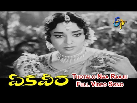 Thotalo Naa Raaju Full Video Song | Ekaveera | NTR | Kanta Rao | KR Vijaya | Jamuna | ETV Cinema