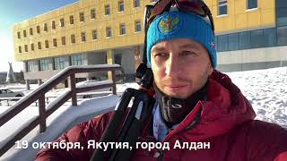 Сборная России по биатлону Сбор в Якутии 3