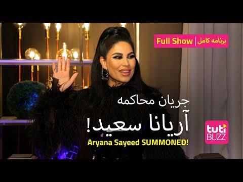Tuti Buzz With Aryana Sayeed - Full Show