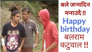 बले जन्मदिन मनाउदै !! Happy birthday बलराम कटुवाल !! Bhadragol