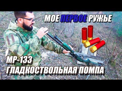 МР-133 | Калашников среди помповых ружей