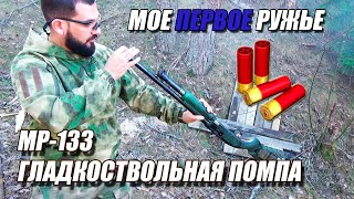мР-133  Калашников среди помповых ружей