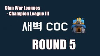 Clan War Leagues - TH12 Attacks - Clash Of Clans - Champion League III Round 5