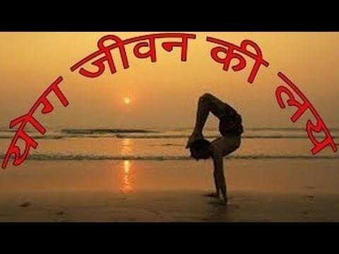 Your Yoga Gym - Yoga Jivan Ka Tantra Episode 66 - Hindi