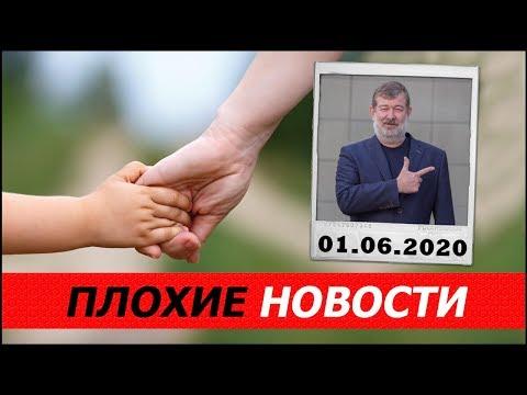 ПЛОХИЕ НОВОСТИ. 01.06.2020. ВЯЧЕСЛАВ МАЛЬЦЕВ