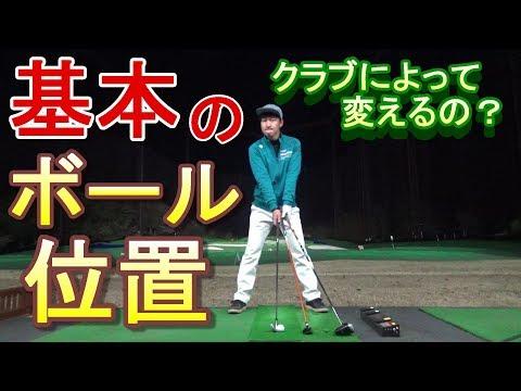 ゴルフの基本【ボールの位置、知っていますか?】自力でゴルフ上達したいならゴルフの基本を学びましょう☆