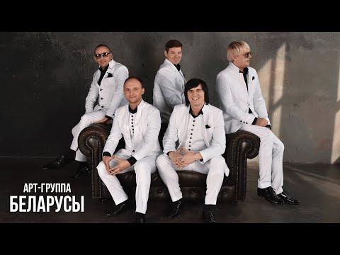 Арт-группа Беларусы - Проморолик