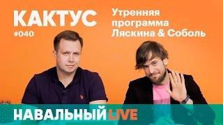 Кактус #040. Гость эфира — Пётр Верзилов
