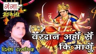 Maithili Devi Geet | Vardan Ahan Se Ki Mangu | Durga Pooja | Dilip Darbhangiya |