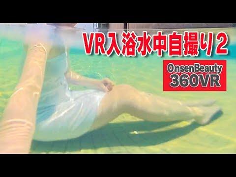 水中入浴ソーン自撮り#2!GoPro fusion 撮影!【360VR温泉美人】(高画質4K)#36 淡路島・岩尾温泉「松帆の郷2」360VR Video Japan's onsen