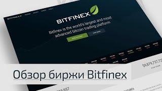 Биткоин трейдинг. Биржа Bitfinex - первая сделка! НЕ Форекс!