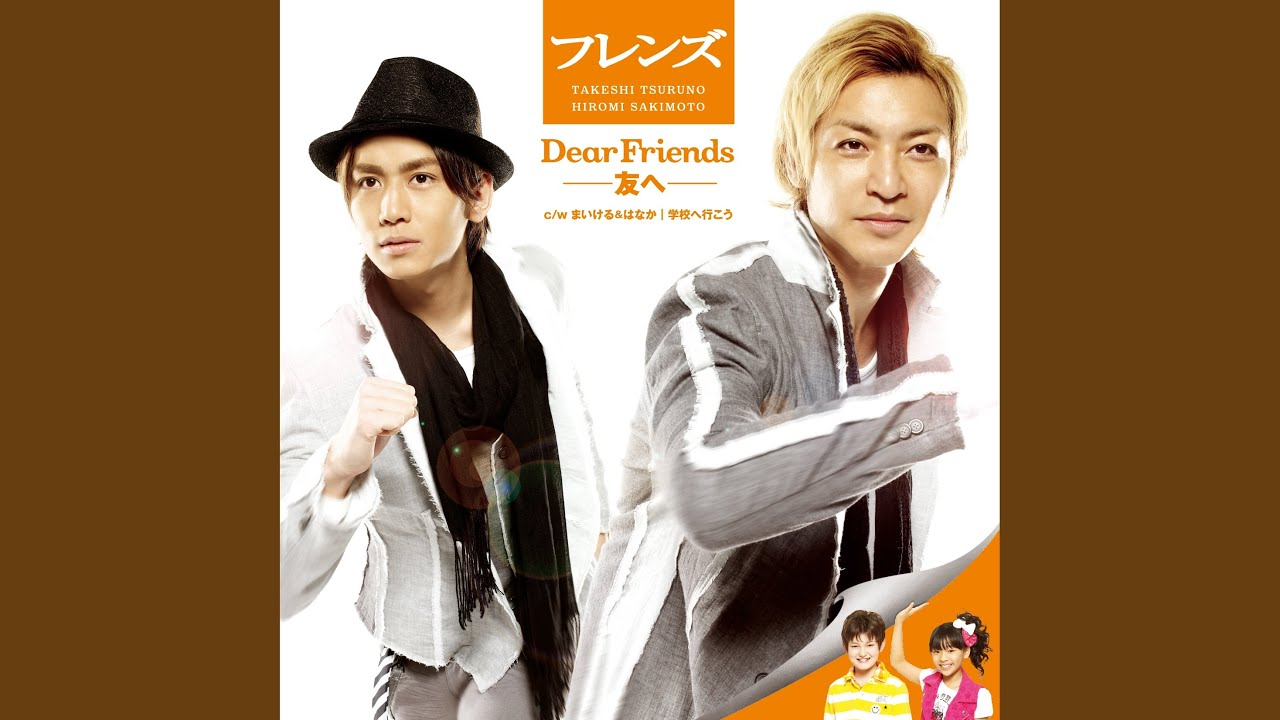 Dear Friends -友へ- (カラオケ)...