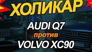 Audi Q7 Против Volvo Xc90 // Holycar 3