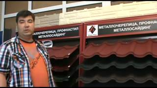 видео Металлочерепица