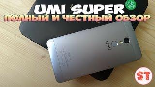 umi Super - смартфон с хорошей начинкой, полный и честный обзор смартфон