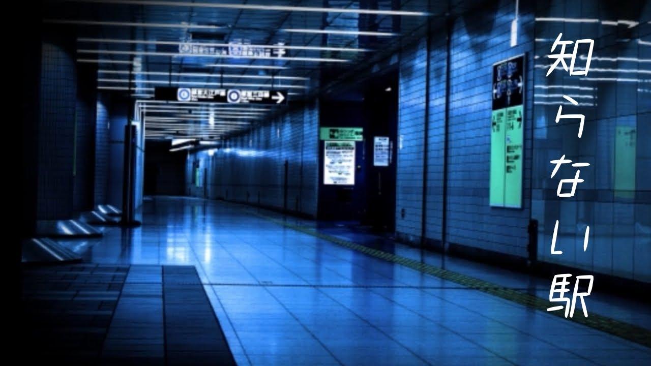 電車で寝てたら、知らない駅に着いてしまった。【夜道】