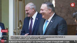 Встреча Лукашенко и госсекретаря США Майка Помпео. Переговоры. Новости политики