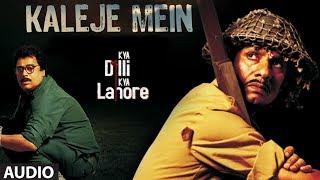 Kaleje Mein Full Audio Song | Kya Dilli Kya Lahore | Ustad Hamid Ali Khan | Gulzar