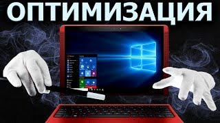 настройка и отключение ненужных служб Windows 10. Оптимизация Windows 10. Делаем Windows 10 лучше