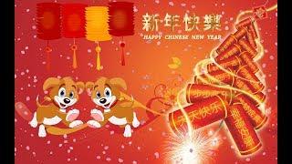 新年快樂 Chinese New Year Song Track 1 2018