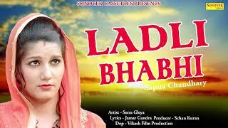 New Haryanvi Song 2018 : Ladli Bhabhi || Sapna Chaudhary, Sonu Gleya #Sonotek Cassettes