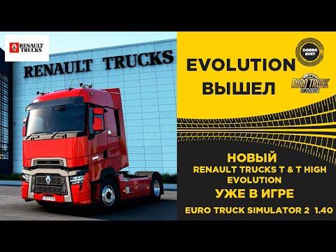 ✅ RENAULT TRUCKS T U0026 T High EVOLUTION УЖЕ В ИГРЕ ETS2