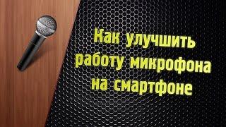 Як поліпшити роботу мікрофона на смартфоні. (для Android MTK)