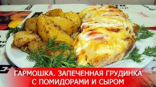 Гармошка. Запеченная Грудинка с Помидорами и Сыром