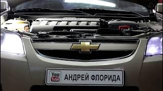 Chevrolet Epica Шевроле Эпика 2011 года Замена лампочек габаритов в фаре на светодиод