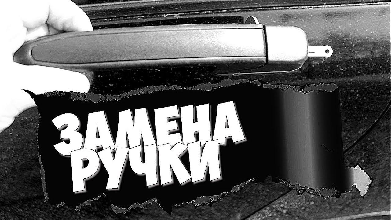Замена наружной ручки двери на Lada Granta